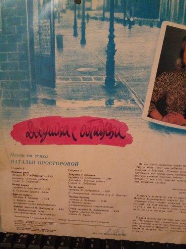 Продаю виниловые пластинки:Исполнение классических произведений - в Бишкек