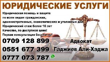 Юридические услуги - Кыргызстан: Адвокат Гаджиев Али-Хаджа Бишкекская территориальная