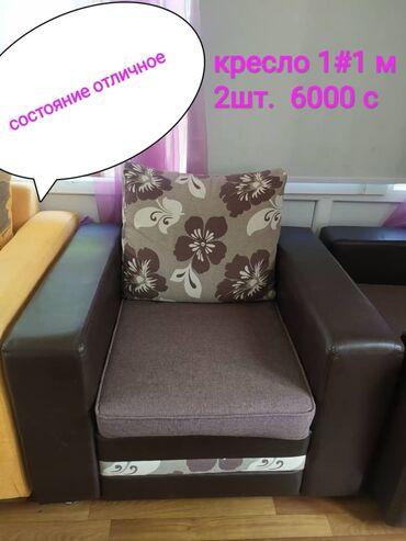 105 объявлений: Срочно!!! Продаю кресло, в отличном состоянии. Комбинированный
