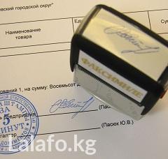 Изготовление печатей и штампов на в Бишкек