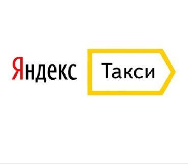Набор в Яндекс такси.График свободный.Доход стабильный.Требуются