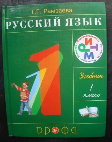 Bakı şəhərində Учебники 1 и 2 класс.