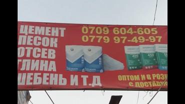 Продаю цемент арматура сеткомак хамуты и др в Бишкек