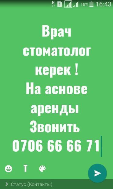razmer 44 45 в Кыргызстан: Стоматологи