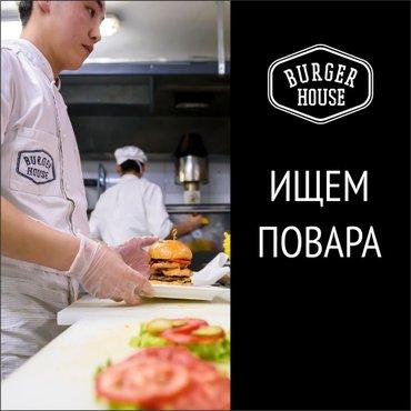 Требуются повара и практиканты  в Бишкек