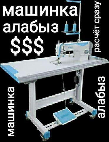 Срочный выкуп швейных машинок! Скупка швейных машин! Выкуп швейных цех