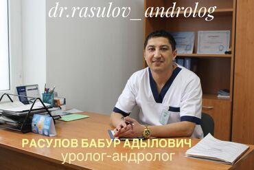 Врач уролог-андролог, стаж 14 лет Расулов Бабур Адылович, диагностика