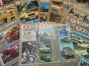 журналы тачки в Кыргызстан: Журналы За рулем