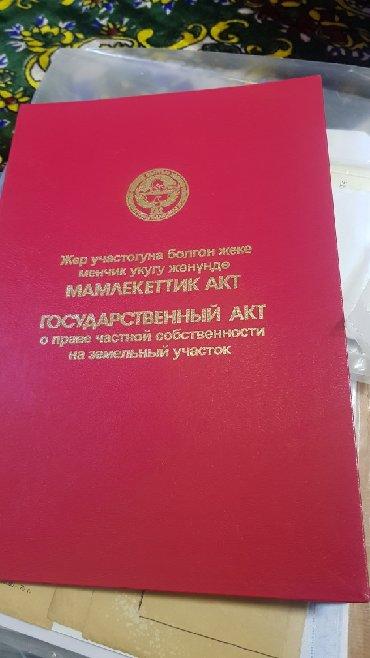 sviter na rebenka в Кыргызстан: Продам 8 соток от собственника