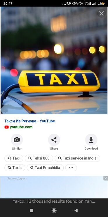Такси меж город