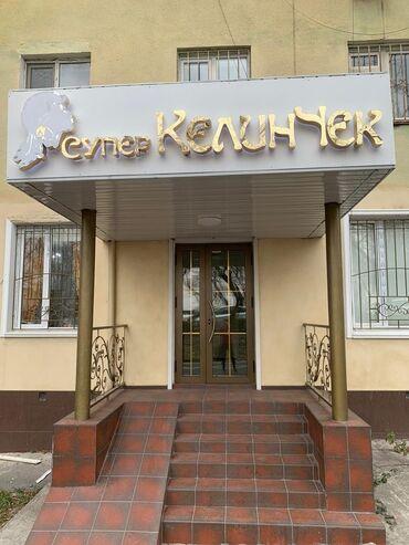 квартира сдаю бишкек в Кыргызстан: Сдаю Салон Красоты