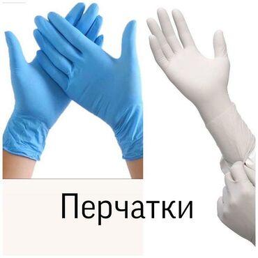 Перчатки: - нитриловые -виниловые - латексные