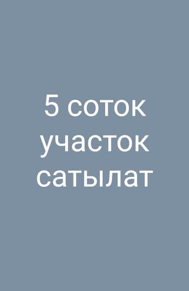 продам опилки в Кыргызстан: Продам 5 соток Строительство от собственника