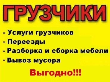сантехнических работ и услуг в Кыргызстан: Мы профессионалы. Делаем аккуратно, быстро и по цене приемлимо)  А так