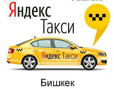Требуются водители в Яндекс такси - в крупный партнёр в г.Бишкек!Наши