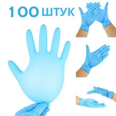 """Нитриловые перчатки - Кыргызстан: Нитриловые перчатки. Размер """"S"""". Оптом и в розницу.Основные"""