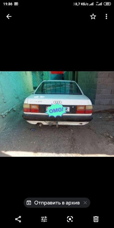 audi a8 6 l в Кыргызстан: Audi 100 2.3 л. 1989