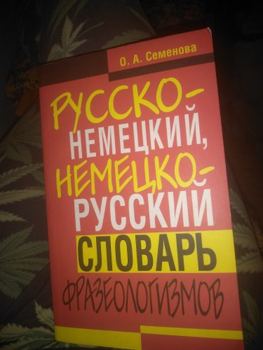 Русско-немецкий словарь фразеологизмов О.А.Семенова, новый в Бишкек