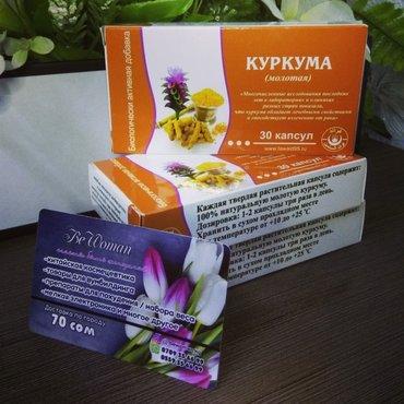 хорошие витамины роста волос в Кыргызстан: % натуральная оригинальная Куркума содержит фитопитательные вещества