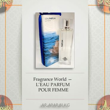 Fragrance World — L'EAU PARFUM POUR FEMME (100)Объём: 100Страна