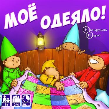 Настольная игра Моё одеяло- это в Бишкек