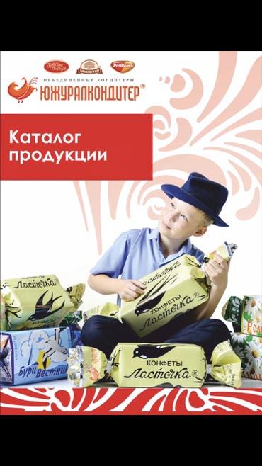 Кондитерские изделия! (Конфеты в Бишкек