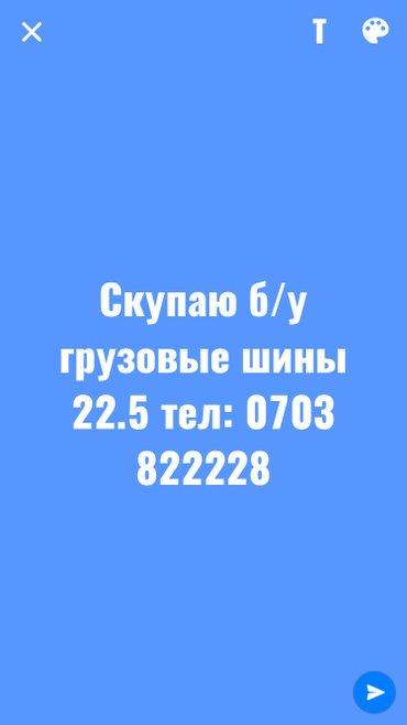 Куплю буу грузовые шины иномарки в Бишкек