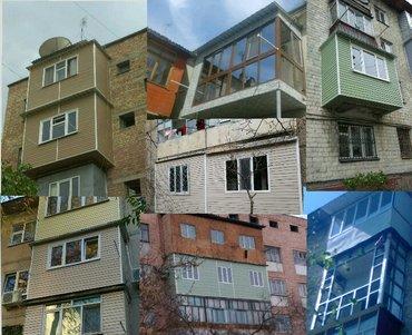 Качественное утепления балконов  в Кара-Балта