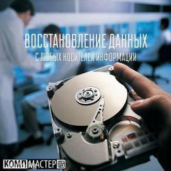 Восстановление данных любой сложности в современной лаборатории.  в Бишкек