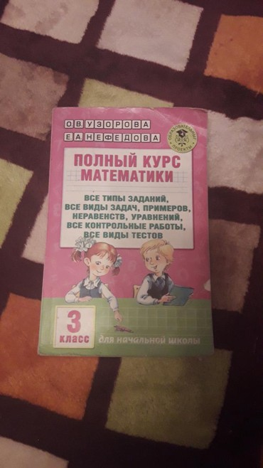 Полный курс математики. в Бишкек