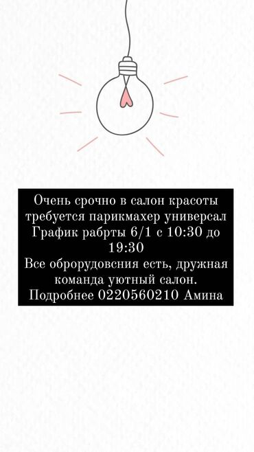 спатифилум женское счастье в Кыргызстан: Парикмахер Колорист. Аренда места. Южные микрорайоны