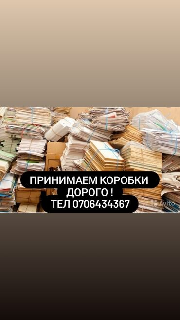 9520 объявлений: Принимаем коробки  Макулатуру  Дорого дорого дорого  Самовывоз  По гор