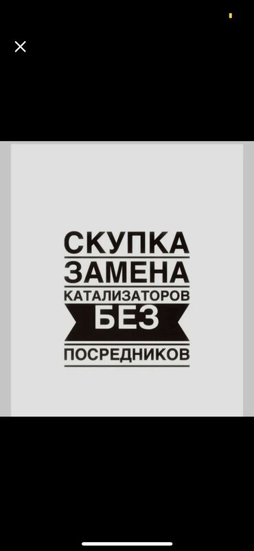 Скупка катализатора дорого  Установка нового