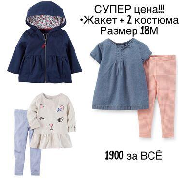 odezhda carters i oshkosh в Кыргызстан: Детская одежда Carter's (оригинал) для девочек на 18М (рост от 78 до