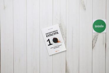 """Книги, журналы, CD, DVD - Украина: Книга """"Корпоративная культура. 10 самых распространенных заблуждений"""""""
