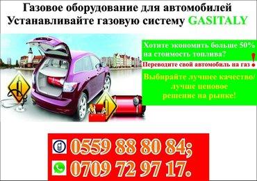 Внимание акция на установку газобаллонного оборудования на авто Бишкек в Лебединовка