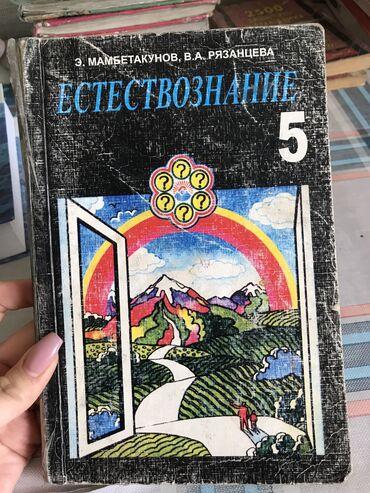Естествознание 5класс  Книга в хорошем состоянии