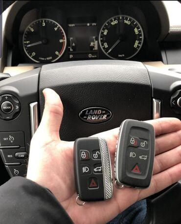 Смарт ключи на LandRover Range RoverSport Чип ключи на LandRover
