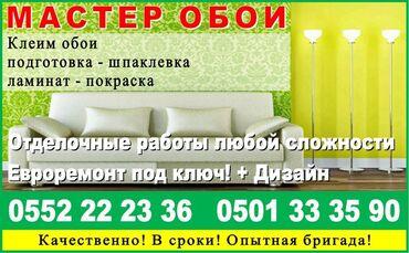 """sulu aboy в Кыргызстан: Обои! Отделочные работы под ключ. Евроремонт от А до ЯУслуги """"Мастер"""