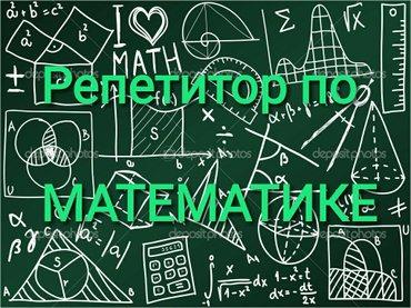 репетитор по математике и русскому языку для школьников 1-11 класс.   в Бишкек