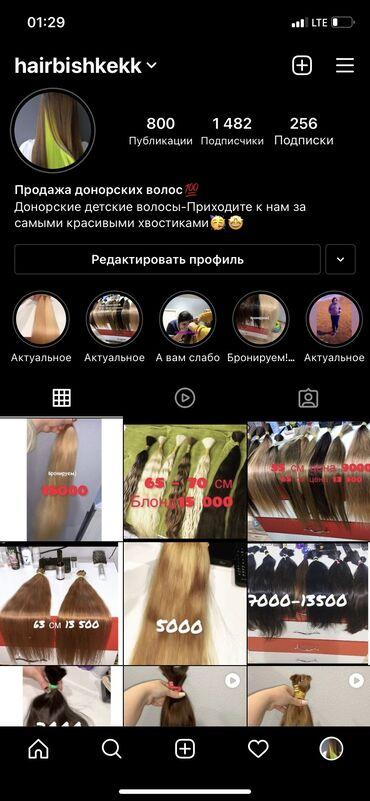 проекты домов бишкек 2017 в Кыргызстан: Наращивание волос,Продаем волосы 100 % натуральные большой ассортимент