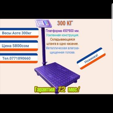 Электронные весы 400кг фирма аоте. 1 год гарантия. тел. в Бишкек
