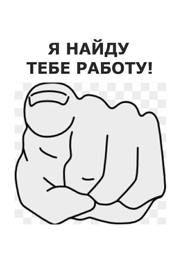"""компания """"work in kg"""" предлагает вам найти работу у нас! мы сотруднича в Бишкек"""