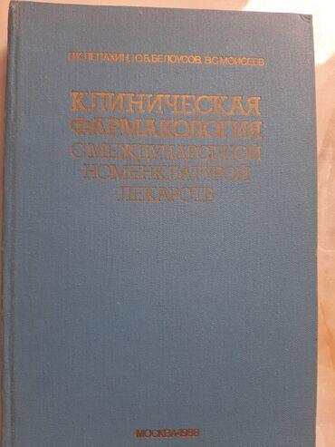 8468 объявлений | КНИГИ, ЖУРНАЛЫ, CD, DVD: Медицинская литература - 5 книг, каждая по 350 сом