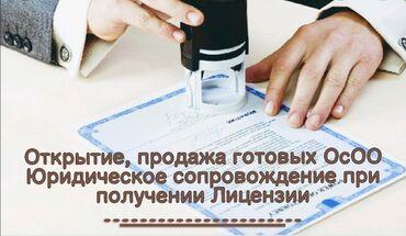 тканевые маски для лица бишкек in Кыргызстан   УХОД ЗА ТЕЛОМ: Открытие, продажа готовых ОсОО . Юридическое сопровождение при