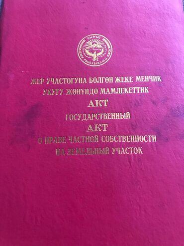 радиаторы отопления цена за секцию in Кыргызстан | АВТОЗАПЧАСТИ: 2 соток, Для бизнеса, Срочная продажа, Красная книга