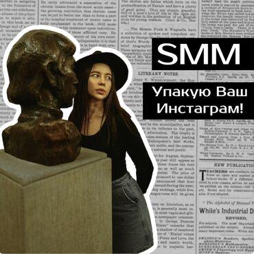 вакансия смм бишкек in Кыргызстан   SMM-СПЕЦИАЛИСТЫ: SMM-услуги для Вашего бизнеса в Инстаграм!  Пакет: «Стандарт» - 10 000