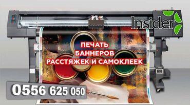 15563 объявлений: Банер!Печать!Реклама! Реклама!Объемные буквывывескилайтбоксысветовые