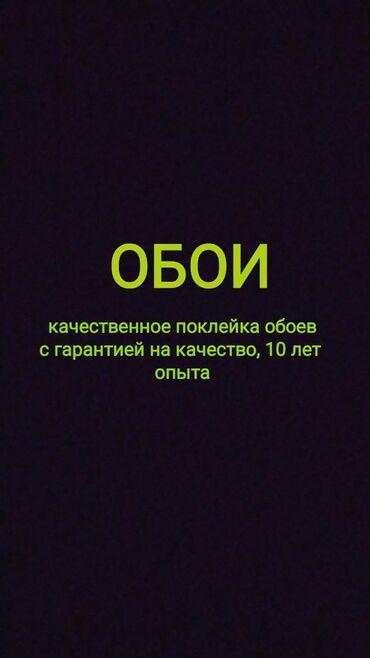 ras-oboi в Кыргызстан: Обои, Обои обои качественное поклейка всех видов обоев с гарантией, 10