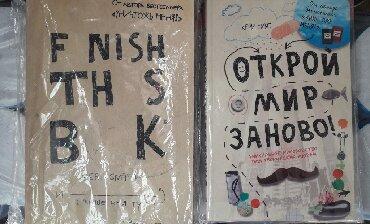 Блокнот - Кыргызстан: Продаю новые творческие блокнотыВнутри разные креативные и развивающие